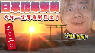日本跨年深夜祭典!今年我們能看到夢幻的海上鳥居日出??【初詣、初日の出】