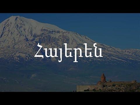 Армянский язык? Сейчас объясню!