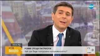 Роми срещу Патриоти - как ще бъде потушено напрежението - Здравей, България (16.01.2019)