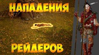 Dawn of Man!Нападения РЕЙДЕРОВ!!!
