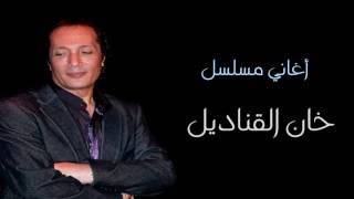 اغاني طرب MP3 علي الحجار و محمد الحلو- تتر بدايه مسلسل خان القناديل تحميل MP3