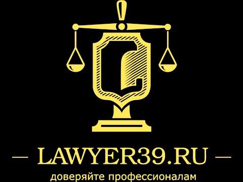 Услуга признание брака недействительным Юристы и адвокаты Калининграда