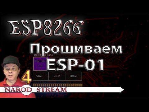 Программирование МК ESP8266  Урок 4  Прошиваем ESP 01