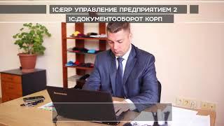 Внедрение 1С:ERP в крупнейшем российском обувном холдинге «Брис-Босфор»