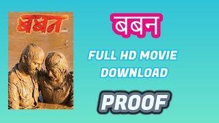 baban marathi movie full download 2018