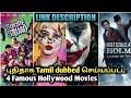 Recent 4 Tamil Dubbed Hollywood Movies | புதிதாக Tamil Dubbed செய்யப்பட்ட 4 படங்கள்.