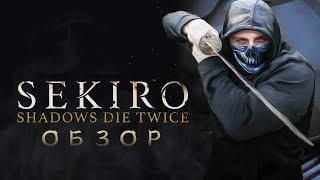 Sekiro: Shadows Die Twice - Хидетака Изнасявкал Фанатов [Обзор]