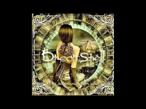 DreamSpell - По заклинаниям сна (By The Dream Spells)