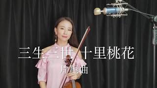 """楊宗緯 & 張碧晨 三生三世十里桃花片尾曲""""涼涼""""小提琴版 (Diamond Zhang & Aska Yang Eternal Love OST """"Liang Liang"""" Violin Cover"""