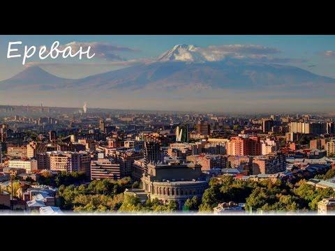 Достопримечательности Еревана /Что пробовать/Что привезти?