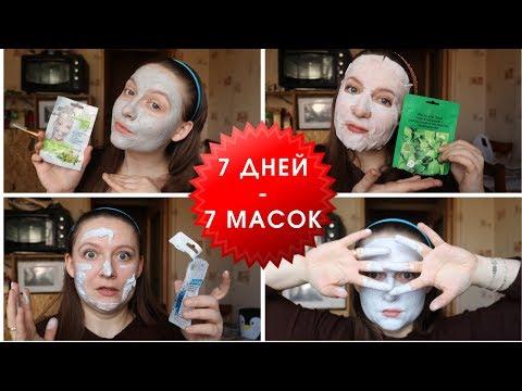 Маски для ЖИРНОЙ кожи / 7 дней 7 масок / совместно с Анной Флоридой