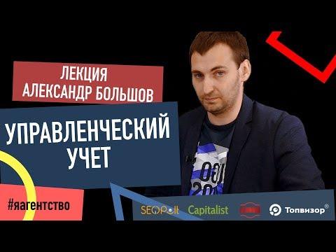 Управленческий учет в агентстве. Эксперт проекта Я - АГЕНТСТВО. Александр Большов 18+