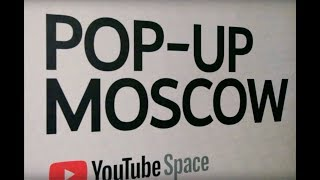 YouTube Space Moscow I POP UP Moscow 2017
