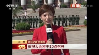 《庆祝中国共产党成立95周年大会特别报道》 20160701 09:00 | CCTV春晚
