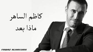 تحميل و مشاهدة Kadim Al Saher Maza Baad كاظم الساهر - ماذا بعد MP3