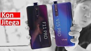 OPPO F11 Pro Vs Vivo V15 Pro Full Comparison – Which one You Should Buy ??