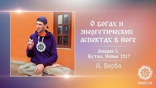 О богах и энергетических аспектах в йоге. Лекция 3. Андрей Верба