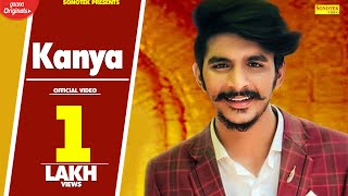 GULZAAR CHHANIWALA - kanya lyrical video | New Haryanvi Songs Haryanavi 2019 | Sonotek