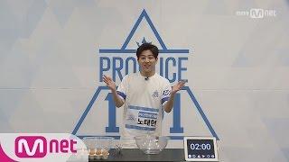 PRODUCE 101 Season2 [101스페셜] It's 머랭타임!ㅣ노태현 (아더앤에이블) 161212 EP.0
