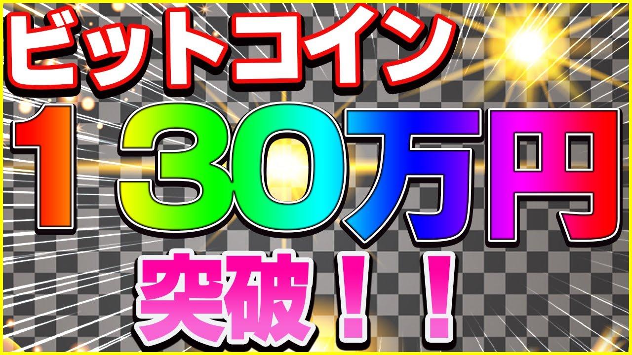 【仮想通貨】ビットコイン130万円突破!!!まだまだこれから!! #ビットコイン #BTC