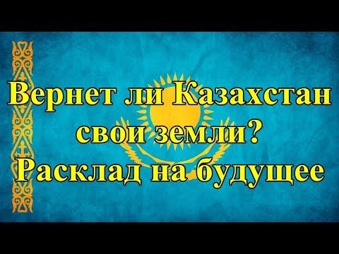 Вернет ли Казахстан свои земли? Расклад на будущее.
