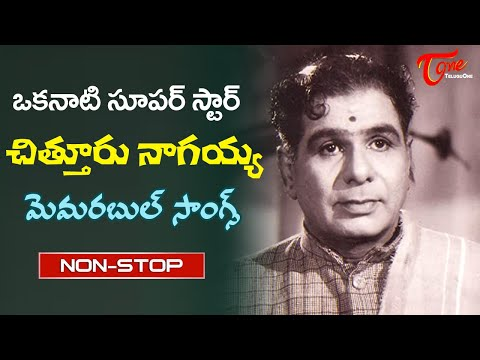 Veteran Actor Chittur V Nagayya Memorable Songs | Evergreen  Video Songs Jukebox | Old Telugu Songs