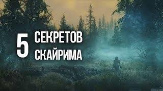 Skyrim 5 Секретов и Интересных деталей игры