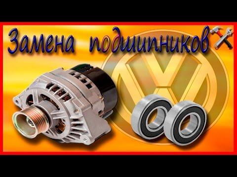 Замена подшипников генератора фольксваген шаран / WV Sharan