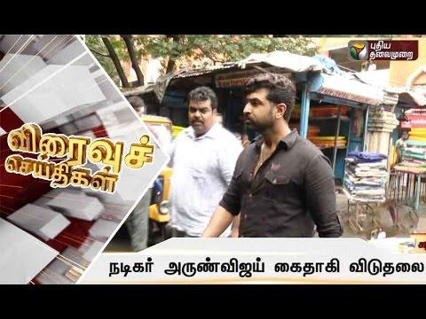 Speed-News-30-08-2016-Puthiyathalaimurai-TV