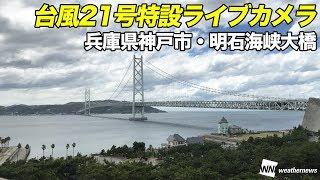 台風21号ライブカメラ兵庫県神戸市・明石海峡大橋ウェザーニュース台風情報