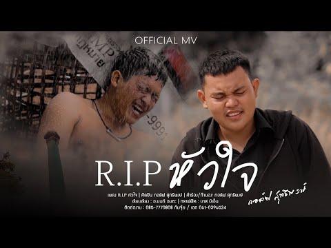 R.I.P หัวใจ - กอล์ฟ สุทธิพงษ์