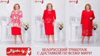 Самые нарядные платья, комплекты 2019 купить в интернет-магазине Блузка бай / Blyzka.by