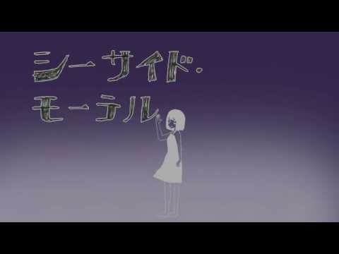 石風呂 / シーサイド モーテル【OFFICIAL MUSIC VIDEO】