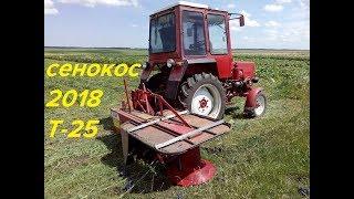 СЕНОКОС 2018,ТРАКТОР Т-25 С РОТОРНОЙ КОСИЛКОЙ/TRACTOR T-25 WITH ROTARY MOVIE