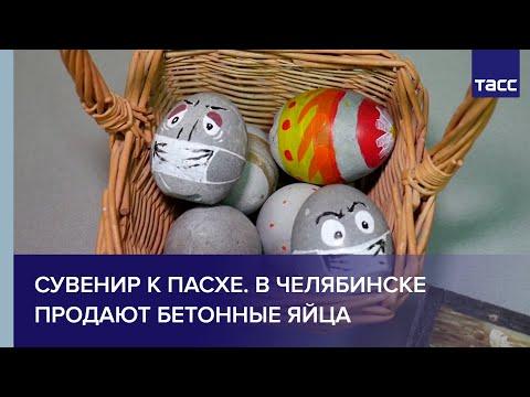 яйца из бетона челябинск купить