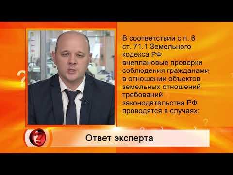 Вопрос эксперту (Внеплановая проверка) - росреестр - Ильнур Галеев
