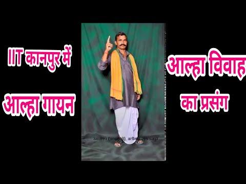 Aalha Gayanalha gayan in IIT kanpur Part-2aalha ka vivah