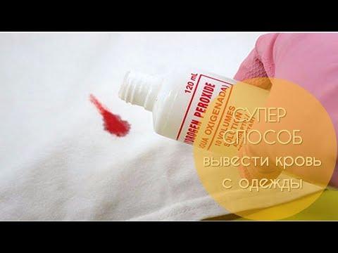 Как быстро и просто вывести кровь с одежды. 100% гарантии с белой ткани!