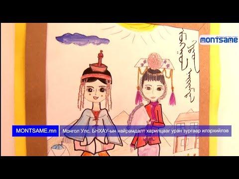 Монгол Улс, БНХАУ-ын найрамдалт харилцааг уран зургаар илэрхийлэв