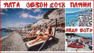 ЯЛТА 2018 / Крымская жемчужина / Массандровский Пляж
