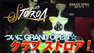 【グランドオープン】STOROA(ストロア)☆岡山ホストクラブ