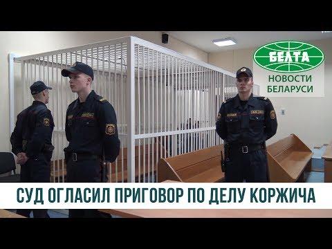 От 6 до 9 лет. Суд огласил приговор по делу Коржича
