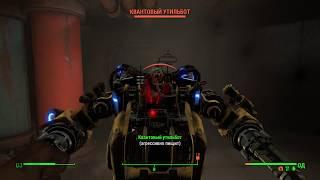 Новая угроза - Fallout 4 [Выживание 2018] #53