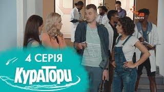 КУРАТОРИ | 4 серія | 2 сезон | НЛО TV