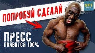 Адская Тренировка Пресса На 500 Повторений! (НЕ ДЛЯ СЛАБОНЕРВНЫХ!)