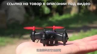 Мини квадрокоптер с камерой HD 2,4G