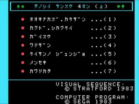 Tanoshii Sansuu Shougaku 4 Nen Jou  - Sega SC-3000