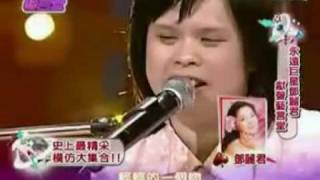 张玉霞 模仿邓丽君PK看