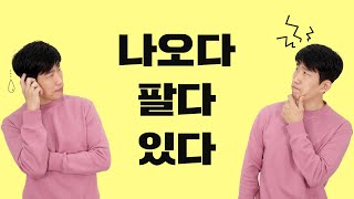 Korean words that mean the OPPOSITE of what you think | Talk To Me In Korean