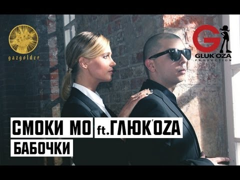 Смоки Мо ft. Глюк'оZa - Бабочки